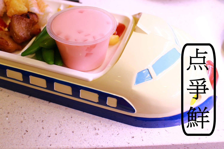 台南親子餐廳︱点爭鮮府前店︱新幹線送餐不稀奇,直接來吃新幹線兒童餐