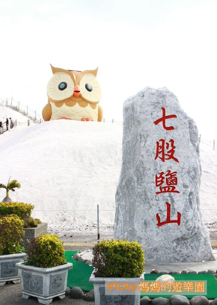 台南景點︱七股一日遊:逛鹽山、遊潟湖、烤蚵吃到飽、賞黑琵、探訪台灣最西燈塔
