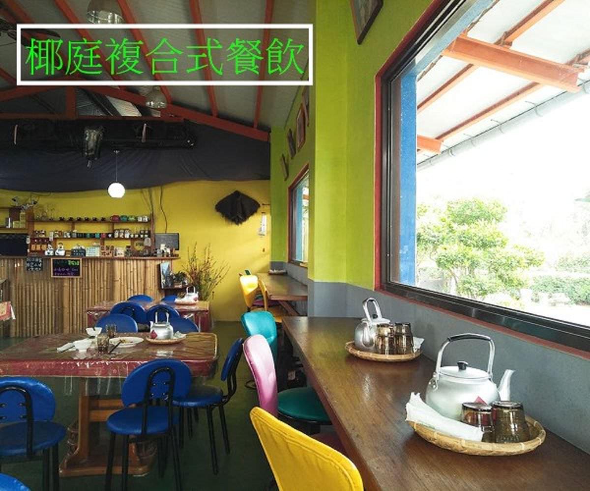 安南區美食︱椰庭複合式餐飲︱享受魚塭風光、吊床閒適感、手工粉圓的美味