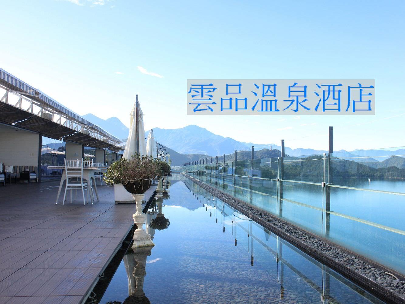 日月潭住宿︱雲品溫泉酒店:擁最佳湖景,享賓至如歸