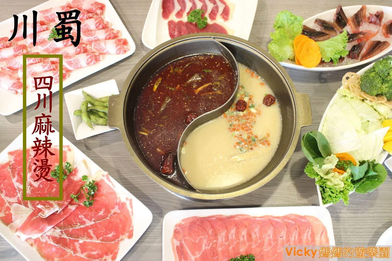 台南火鍋︱川蜀四川麻辣燙:單鍋、鴛鴦鍋,滿足不同口味的需求