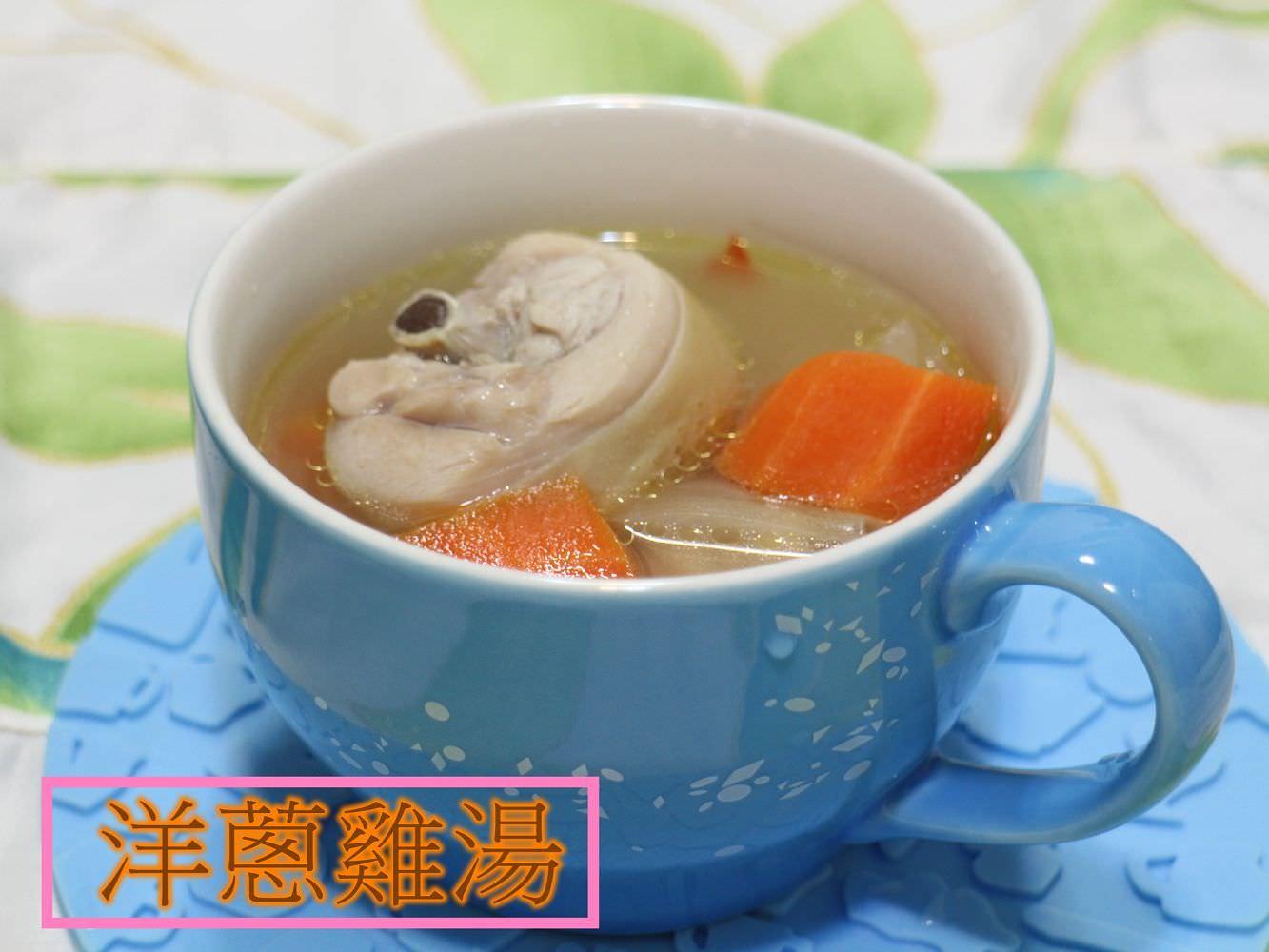 簡易料理︱洋蔥雞湯:天涼了,煮一鍋暖暖家人的胃