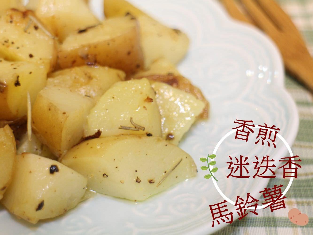 食譜︱馬鈴薯料理:三餐都適合的幸福好滋味(文末附減緩馬鈴薯發芽妙招)