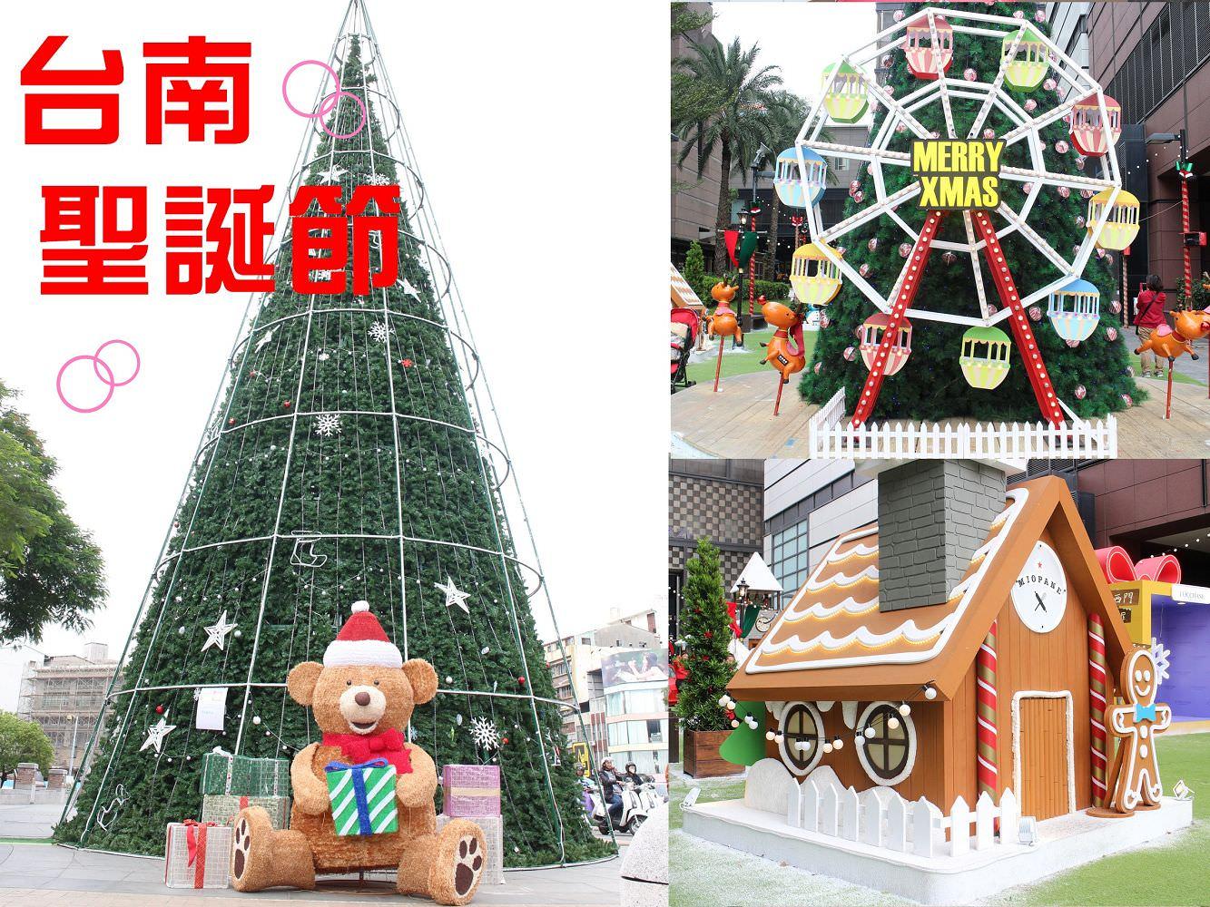 2017台南聖誕節活動:傳遞幸福正能量