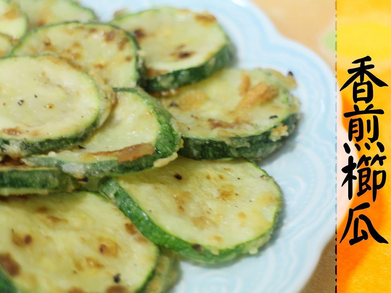 食譜︱櫛瓜怎麼煮:香煎最好吃,像酥酥天婦羅,餐桌上有這道,孩子吃兩碗飯