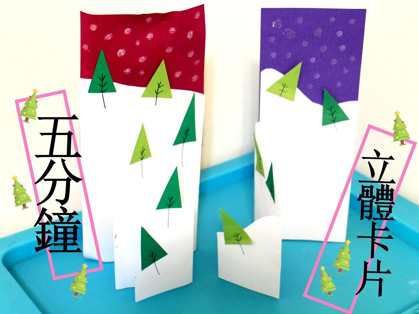 DIY立體聖誕卡︱只要五分鐘,不要再說我手殘啦