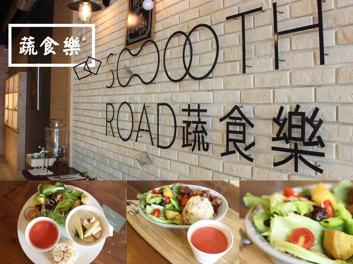 台南東區餐廳︱蔬食樂SoothRoad:吃出蔬菜的芬芳,品嘗天然好味道,銀髮族聚會好地點