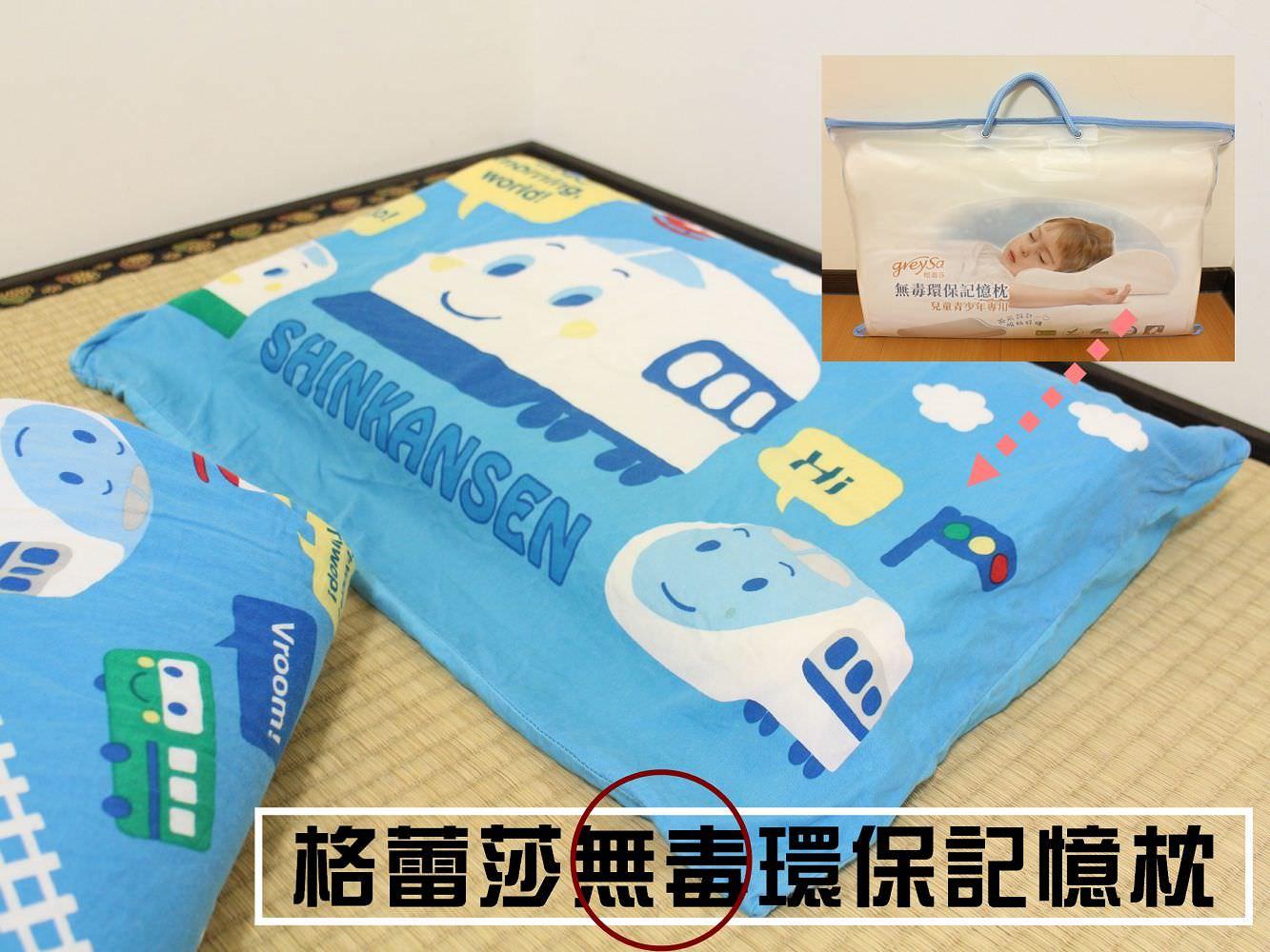 兒童記憶枕︱格蕾莎GreySa無毒環保記憶枕:兩段式枕頭超速系,讓孩子睡飽飽的小秘密