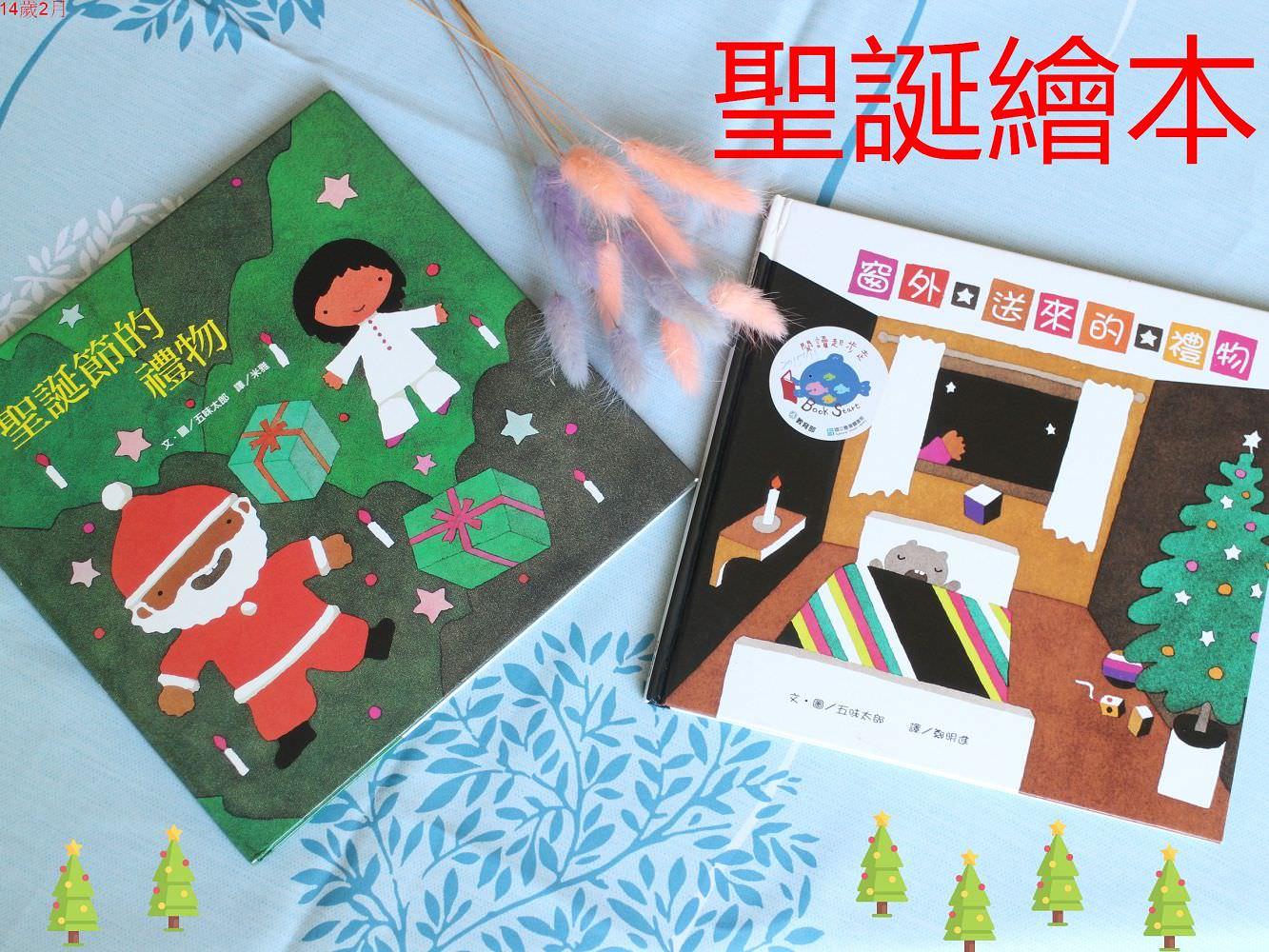 繪本︱親子共讀:窗外送來的禮物、聖誕節的禮物,絕對吸引孩子的聖誕繪本