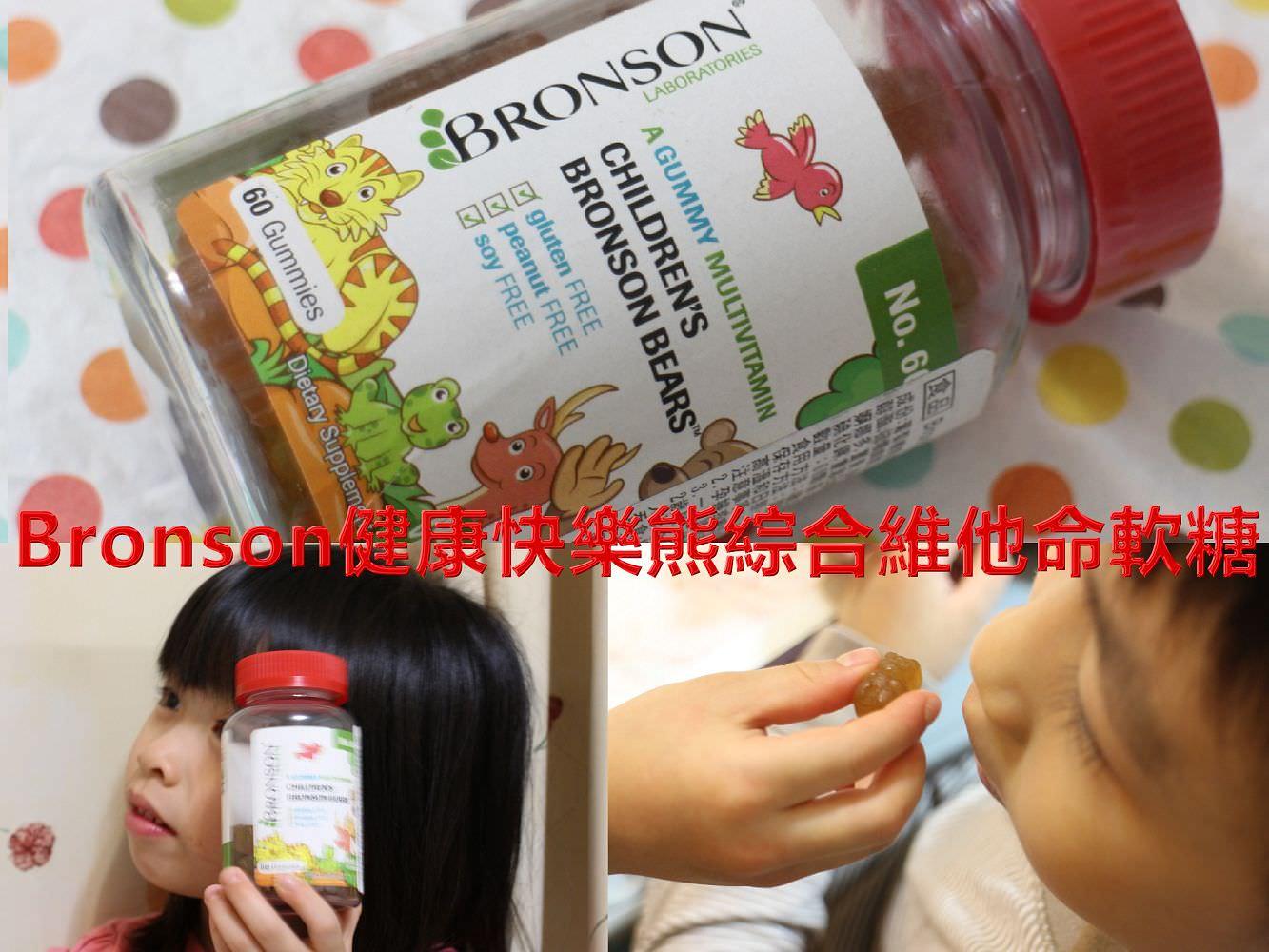 歐美軟糖︱Bronson健康快樂熊綜合維他命軟糖:不添加人工糖漿、色素