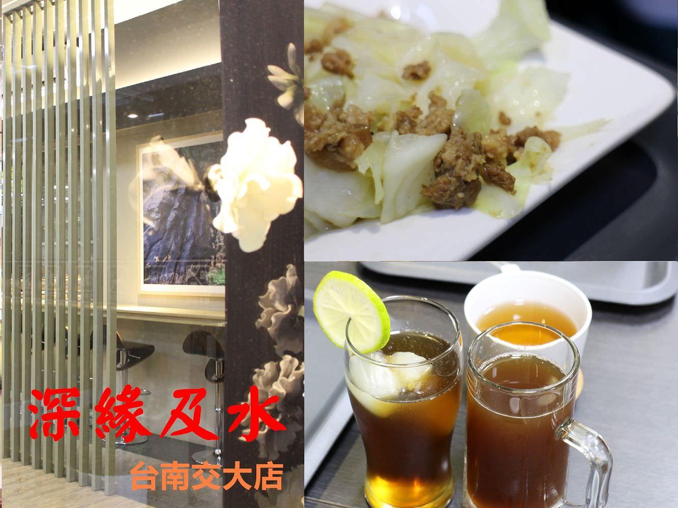 高鐵台南站︱深緣及水複合餐廳台南交大店:離高鐵最近的有FU餐廳,清幽又平價