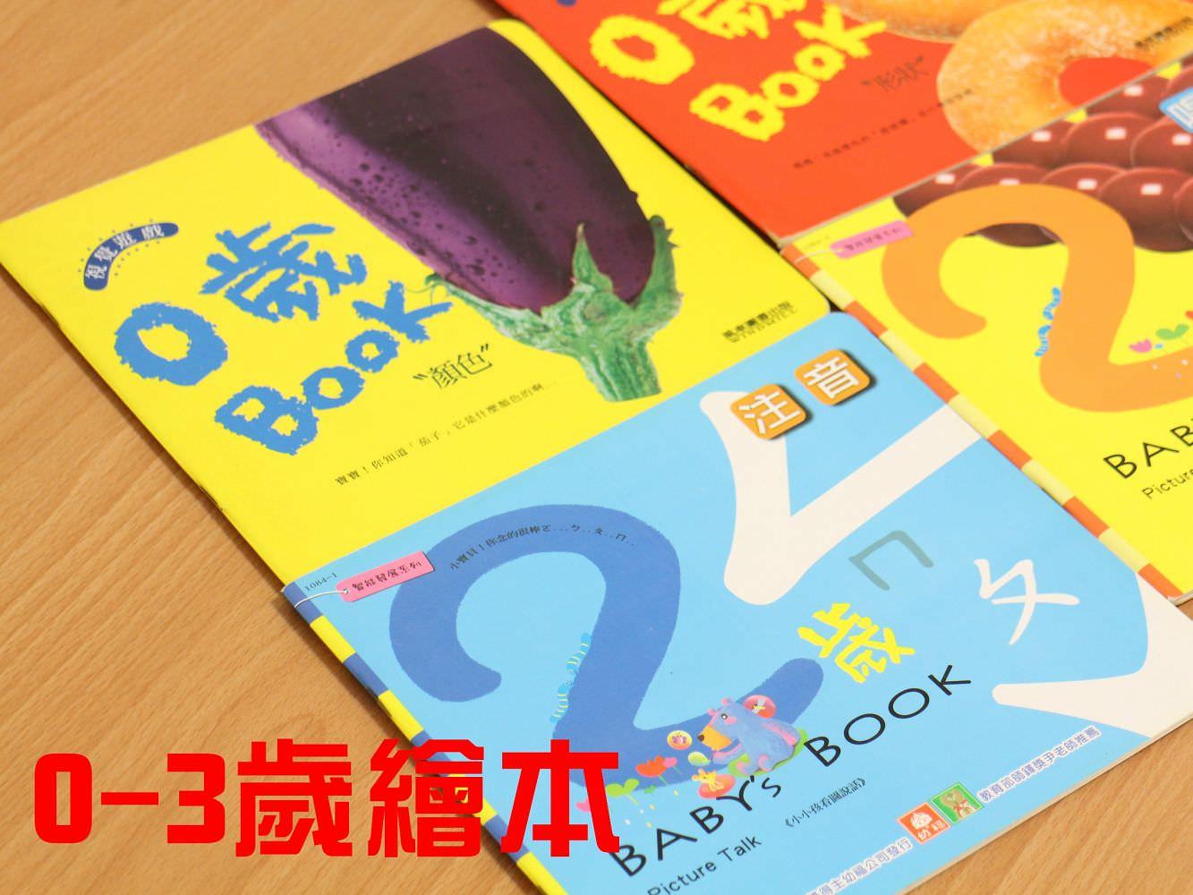 親子共讀︱0-3歲繪本︱九大分類:溫馨啟蒙書,從小培養孩子閱讀習慣、專注力︱謝謝你來當我的寶貝︱媽媽,買綠豆︱爸爸跟我玩(1)