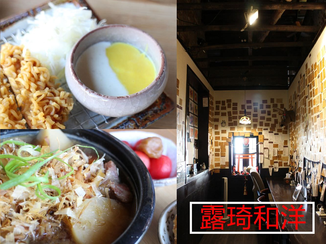 屏東美食|露琦和洋餐廳:在日式建築裡,欣賞龍貓、品嘗和風菜色,一整個很日本哪!日本動漫迷、宮崎駿粉絲一定要來喔!