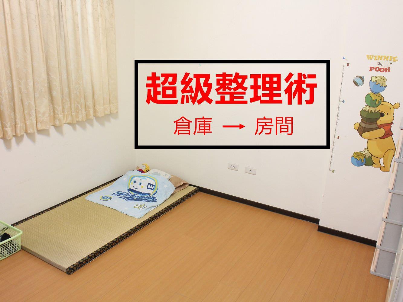 收納︱斷捨離:儲藏室變房間的超級整理術,年底大掃除就靠它