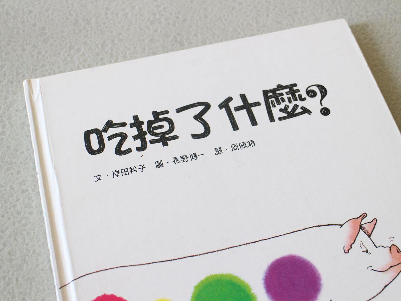 繪本︱親子共讀︱吃掉了什麼:幽默學顏色,在生活裡認識顏色,這樣學色彩就對了