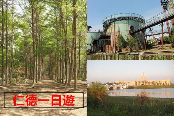 台南仁德一日遊:奇美博物館、十鼓文創園區、虎山林場、亞力山大蝴蝶農場,還有三間觀光工廠