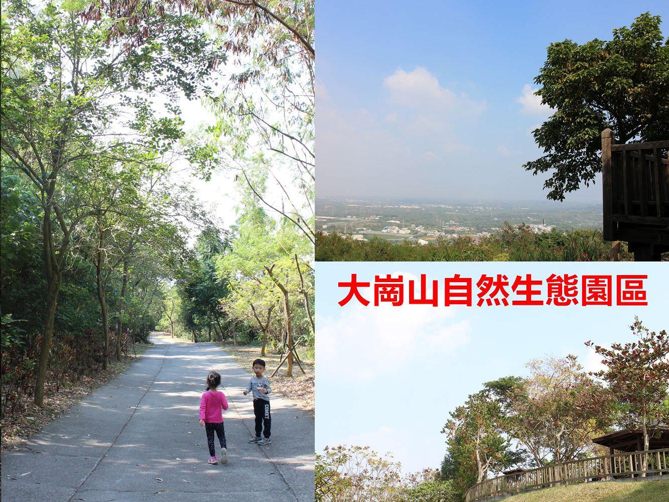 高雄景點︱大崗山自然生態園區:親子跑跳、大口森呼吸