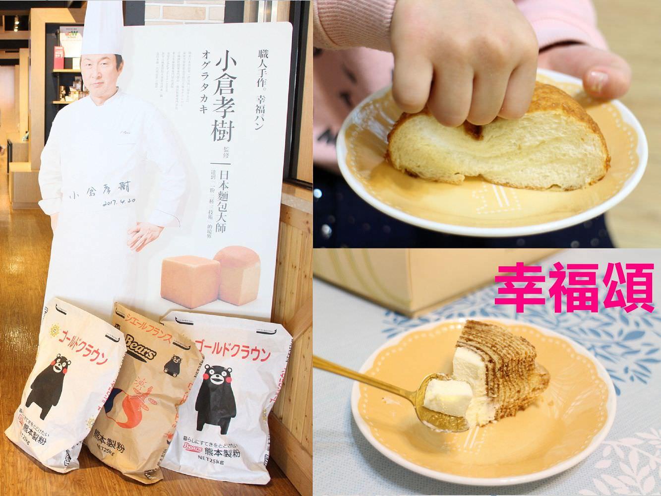奇美食品︱烘焙新品牌:幸福頌,九款麵包、 四款年輪蛋糕新上市,吃了就想唱快樂頌