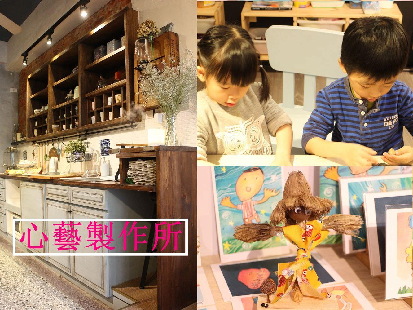 台南才藝課程|心藝製作所:這是餐廳嗎?還是藝術饗宴哪?