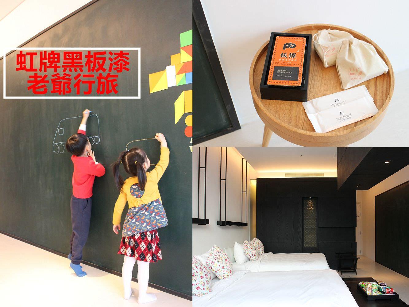 空間設計︱台南住宿︱虹牌水性黑板漆:到老爺行旅和孩子一起玩創意,盡情揮灑色彩,創造出你們家的專屬牆