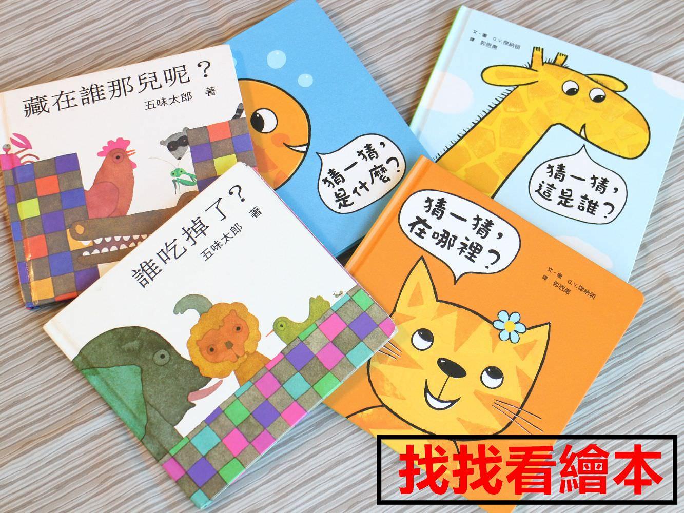 親子共讀︱0-3歲繪本︱九大分類:一起來找找看,誰吃掉了、小金魚逃走了,發揮孩子的觀察力(2)
