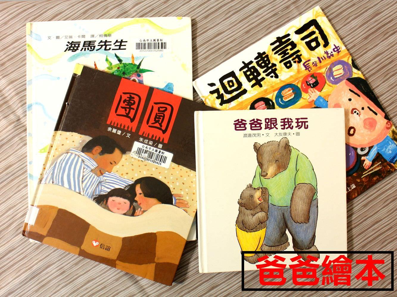 主題書單︱誰說沒有關於爸爸的繪本,5本可和孩子互動的好書,爸爸跟我玩|海馬先生|團圓|雨傘|迴轉壽司