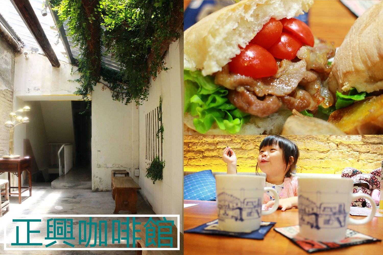 台南正興街美食︱正興咖啡館、未艾公寓,就愛宅在老屋裡