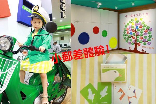 台南成功郵局︱小小郵差體驗:什麼,當郵差還得先學會快狠準(文末附報名資訊)
