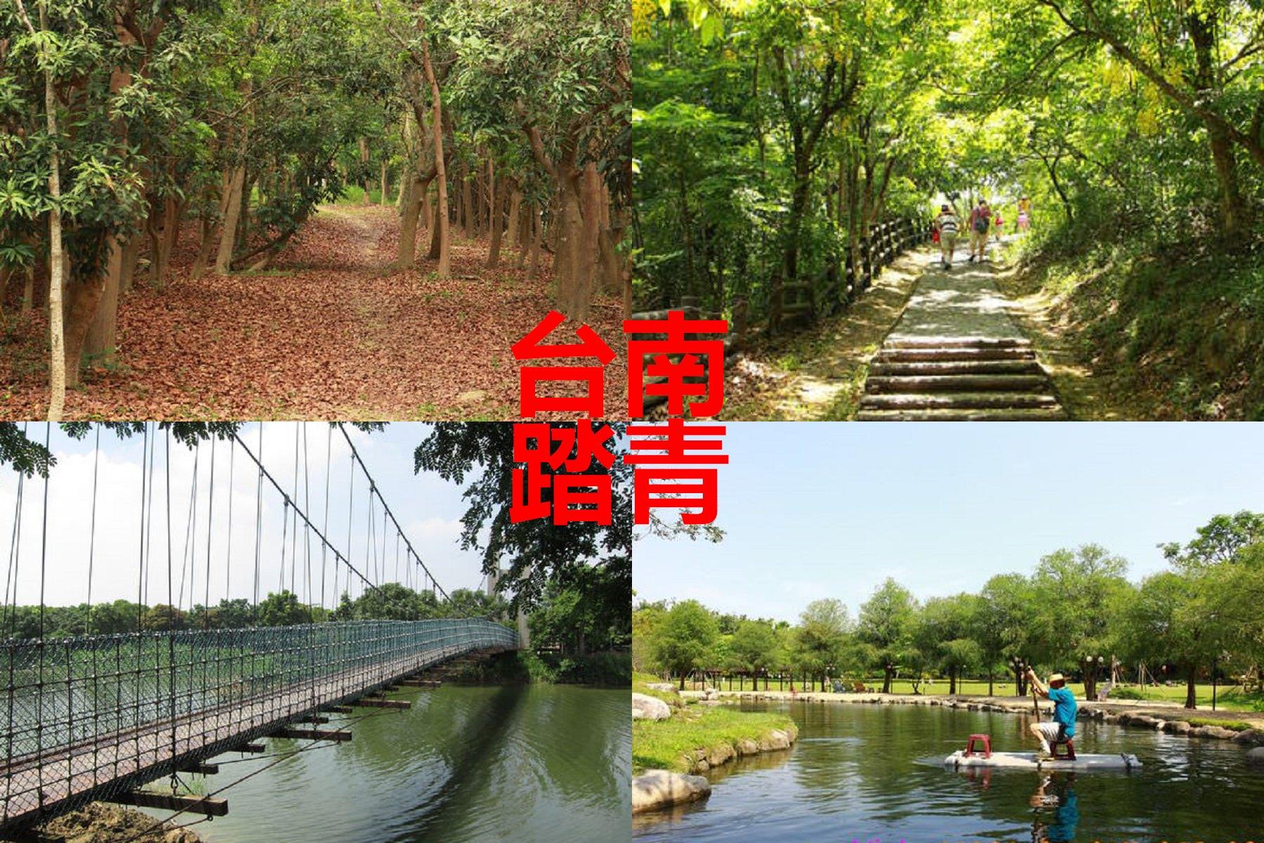 台南旅遊︱13個綠油油護眼、踏青景點:一起大口森呼吸、親近大自然