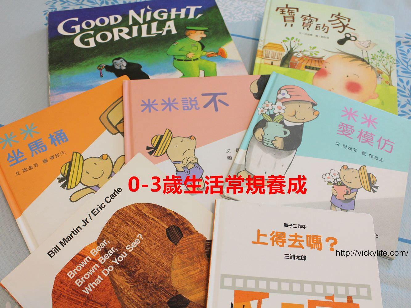 親子共讀︱0-3歲繪本︱九大分類:學習語言和生活常規的最佳繪本(3)
