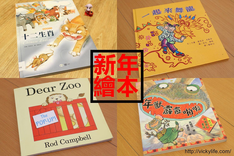 主題書單︱節日繪本︱過年:十二生肖、一起來舞龍、年獸霹靂啪啦、親愛的動物園,超有過節氣氛der