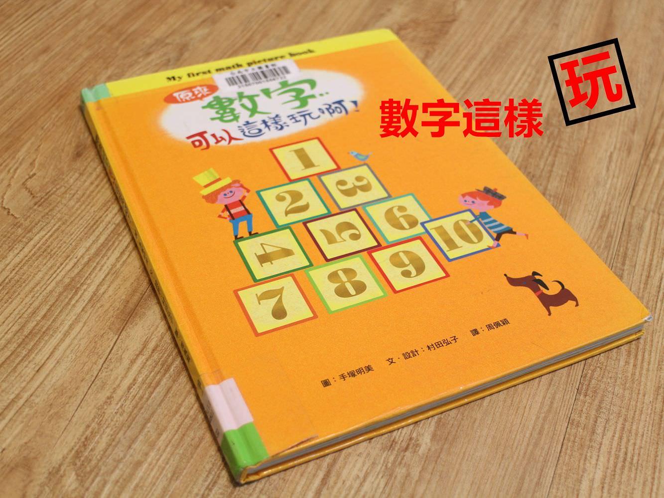 親子共讀︱數學遊戲︱原來數字可以這樣玩啊:從生活情境中開心玩數學,完成小一上數學內容