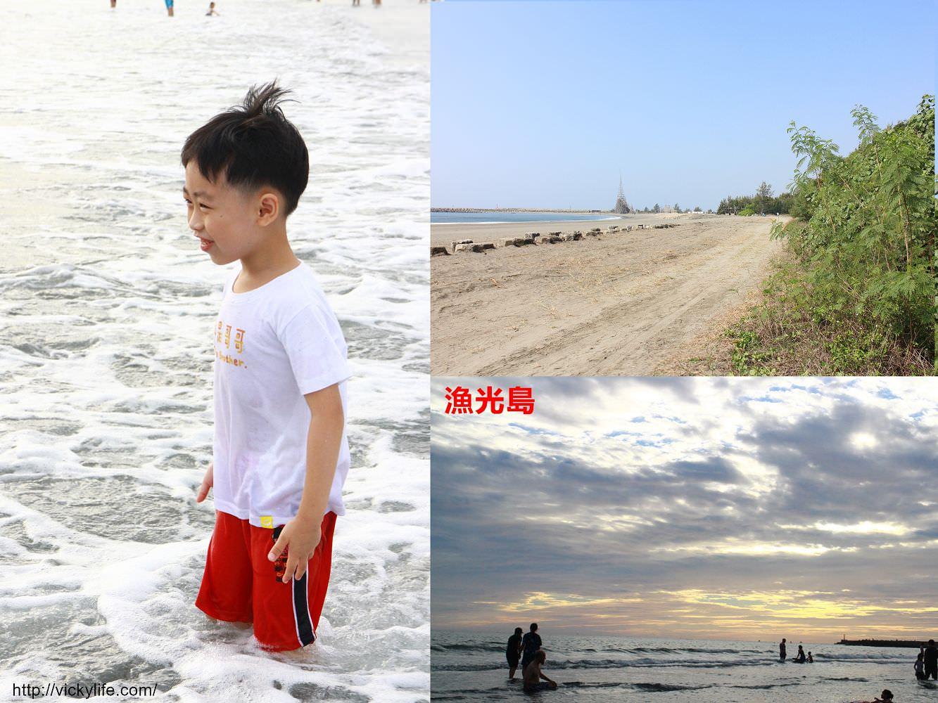台南親子景點︱安平漁光島:踏浪、戲水、賞景,身心靈獲得大大滿足