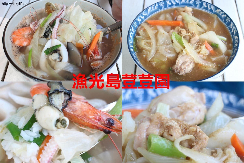 台南美食︱漁光島荳荳園:澎湃到絕對想不到,一碗飯湯有三隻蝦子、兩顆大蛤蠣、一隻透抽,用完餐還可做蚱蜢