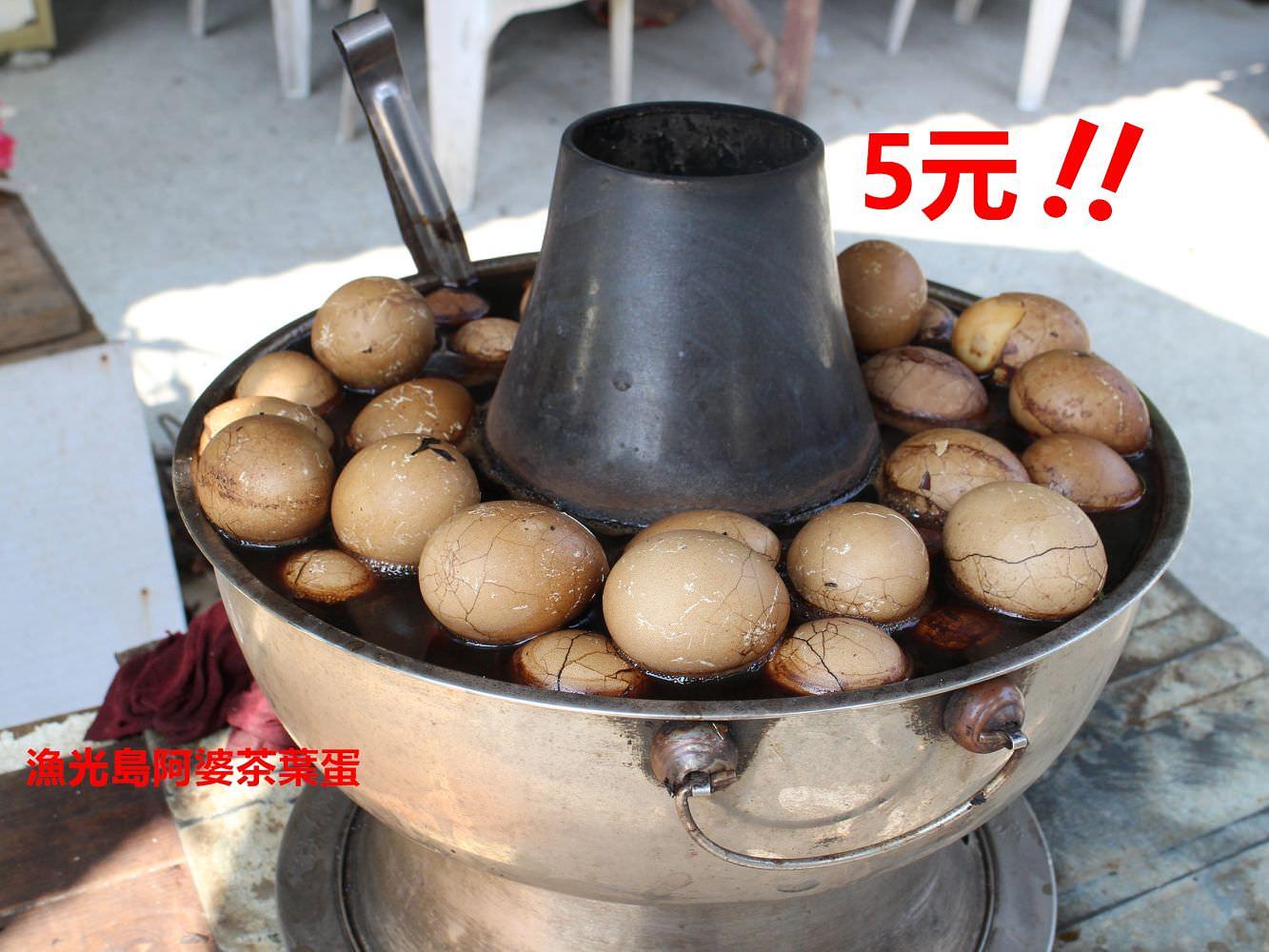台南美食︱漁光島5元阿婆茶葉蛋:5元啦,十多年未漲價,用柴火煮的,超香的啦