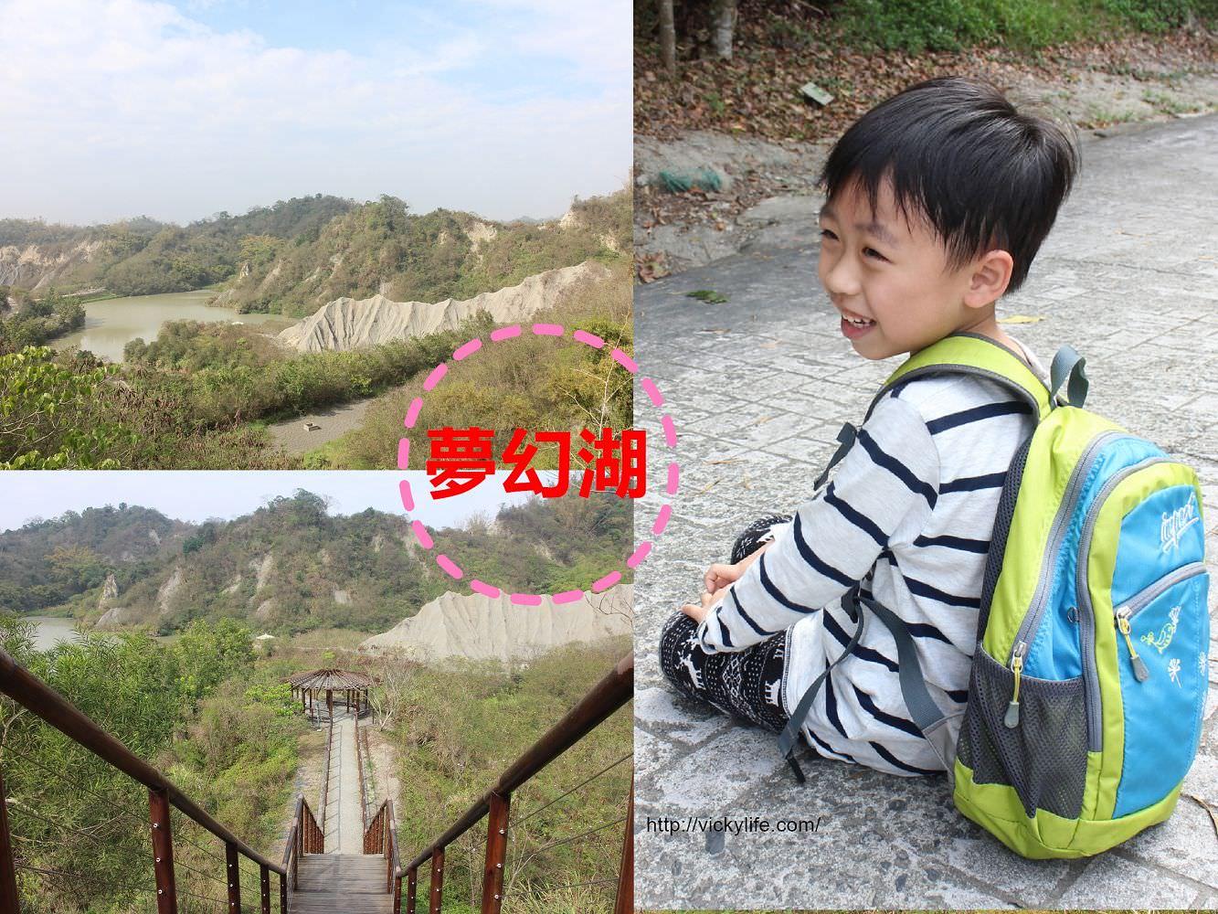 台南親子景點︱龍崎牛埔農塘夢幻湖:有飛碟、水中涼亭、水土保持示範場,這是絕佳綠繪本概念哪