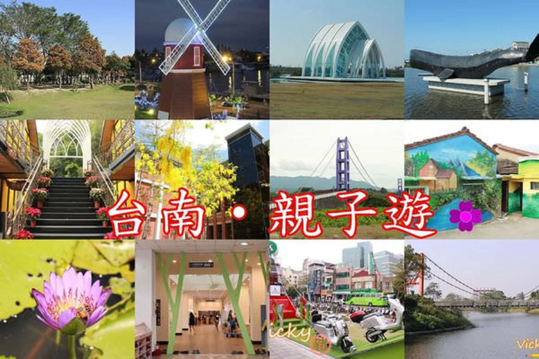 台南景點︱台南親子景點︱分區介紹好清楚,免門票好省錢,帶著孩子輕鬆玩遍台南景點攻略(2019-11更新)