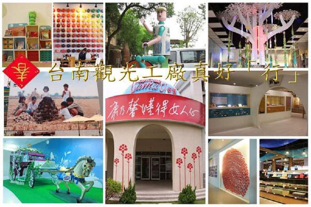 台南觀光工廠︱18間特色工廠:八條路線,分類介紹,通通一把罩(2019-08更新)