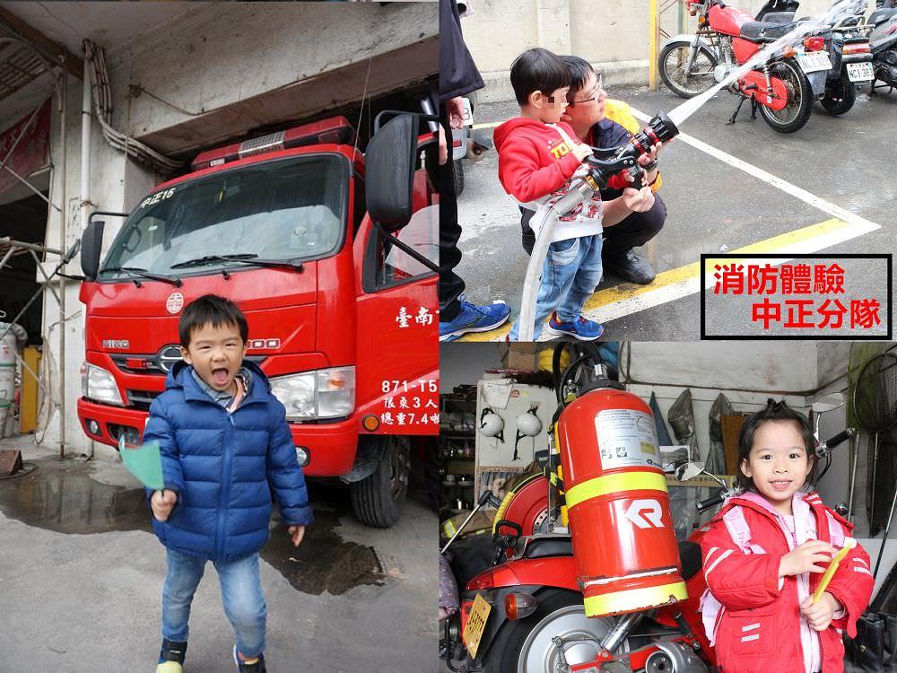 小小消防人員︱防災宣導及體驗:認識、駕駛消防車、試射水槍、消防衣體驗