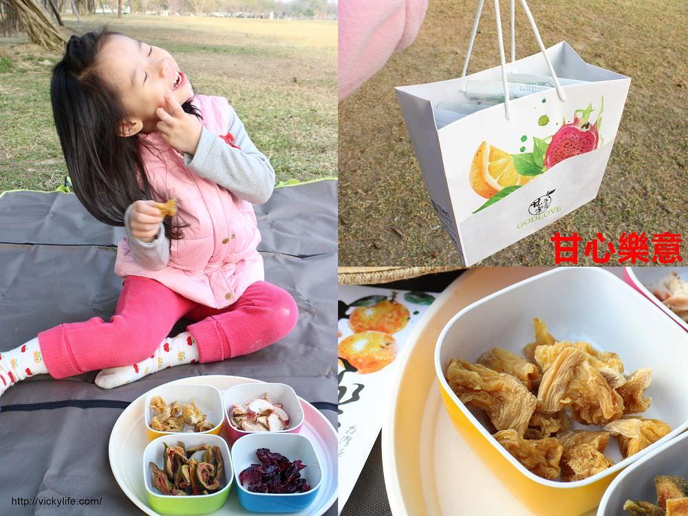 野餐食物推薦︱甘心樂意台南國華店:天然果乾、手做果醬,超級好伴侶,不用動手做,就超應景又吸睛