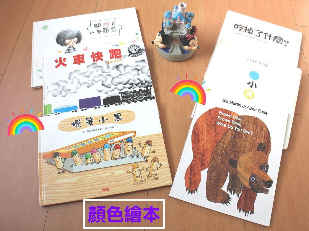 親子共讀︱主題書單︱顏色繪本:棕色的熊 、小黃點、火車快跑、蠟筆小黑、自己的顏色、吃掉了什麼、親吻是什麼顏色、吃什麼顏色好呢,一起來和顏色玩遊戲