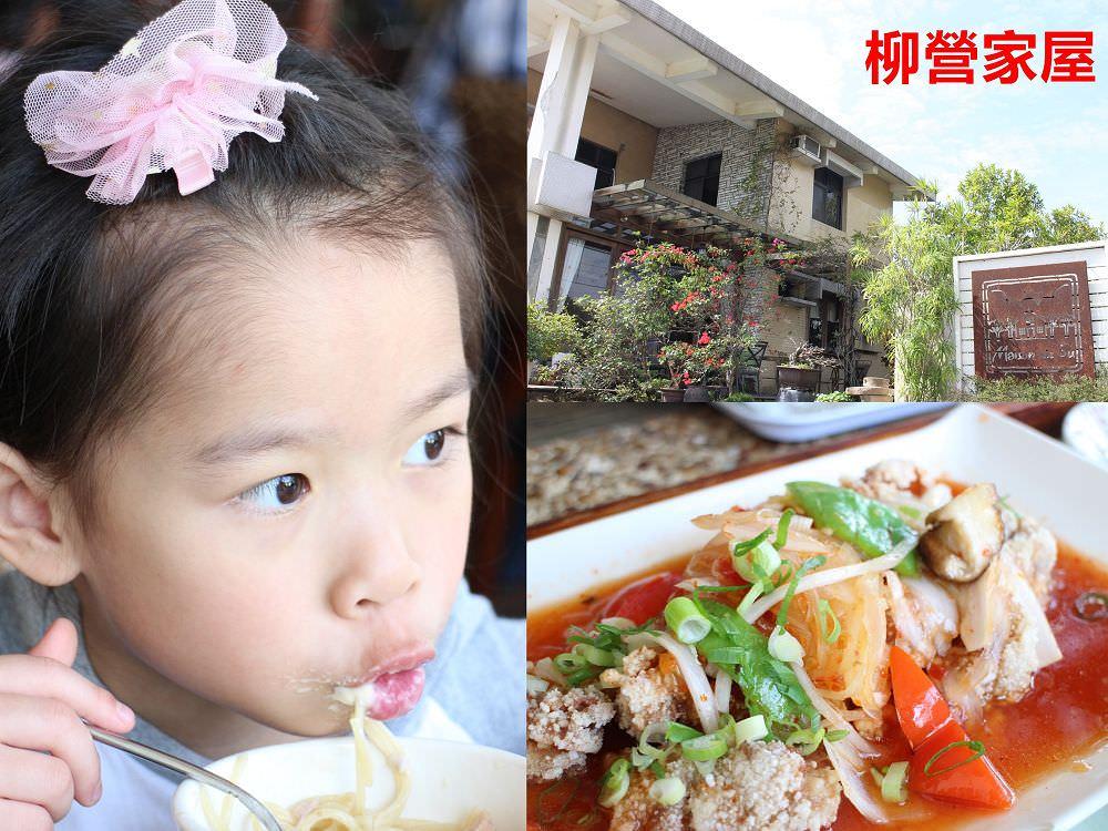 台南景觀餐廳|柳營家屋:這是我的家,好鄉村風的家,好悠閒,好溫馨的用餐空間哪