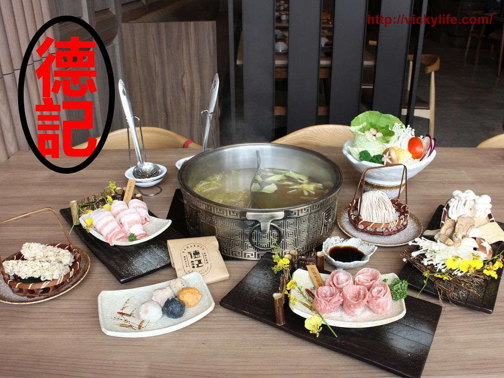 台南美食︱德記中藥火鍋:什麼叫色香味俱全?還兼顧了面子和裡子,老、少、孕婦、特殊體質都能品嘗的火鍋