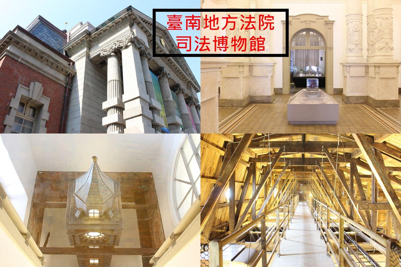 台南景點︱臺南地方法院︱司法博物館:貓道的秘密、揭開它的神秘面紗,文內附參觀時間