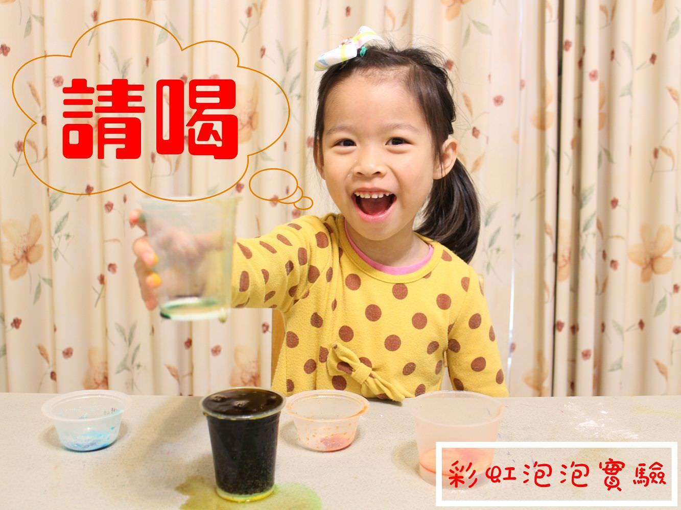 動手玩︱科學實驗︱彩虹泡泡:用家裡就有的物品,讓孩子瘋玩的DIY遊戲,一起來玩繽紛氣泡水,文內附影片