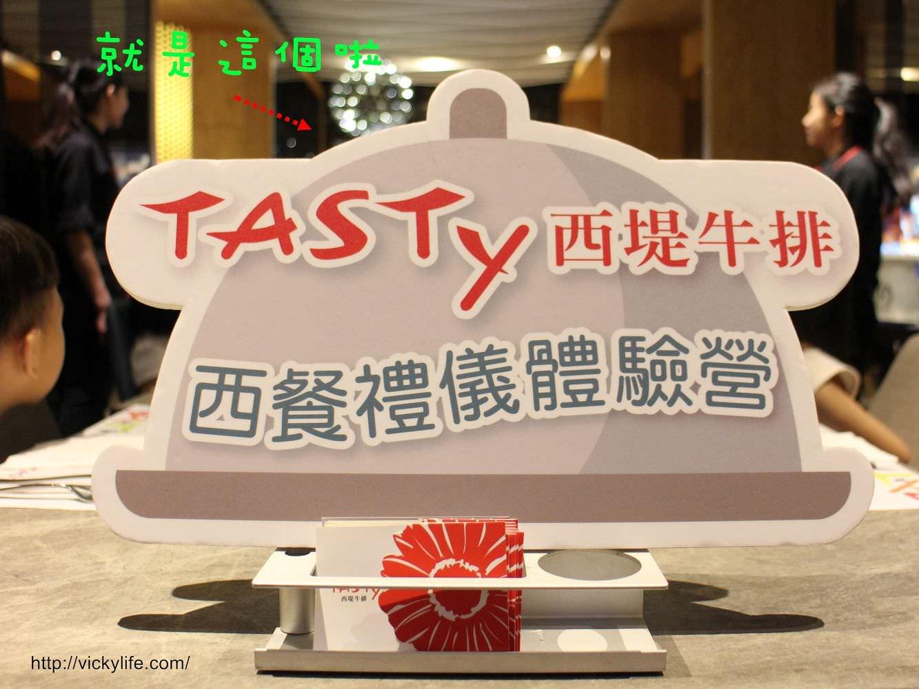 台南親子體驗活動︱西堤家樂福安平店:西餐禮儀體驗營,如何吃,吃得有禮儀,吃得很優雅