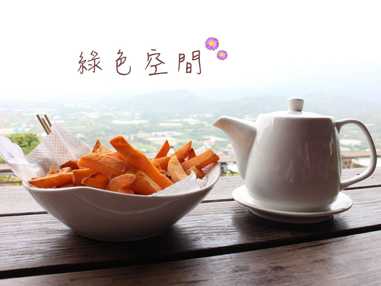 台南美食︱景觀餐廳︱玉井綠色空間:270度環山美景,不管什麼季節、白天或黑夜,總是吸引人