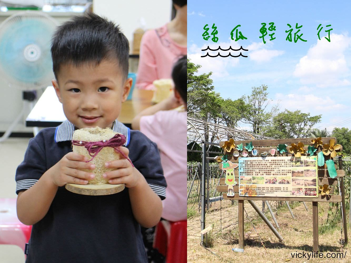 台南景點︱玉井天埔社區:絲瓜絡DIY、絲瓜水餃體驗,就是要玩不一樣的呀