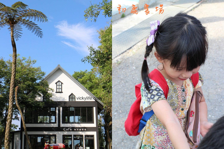 台東旅遊景點︱初鹿牧場:最天然純淨的牧場,適合優閒漫步,伴手禮必買,牛奶冰淇淋必吃!