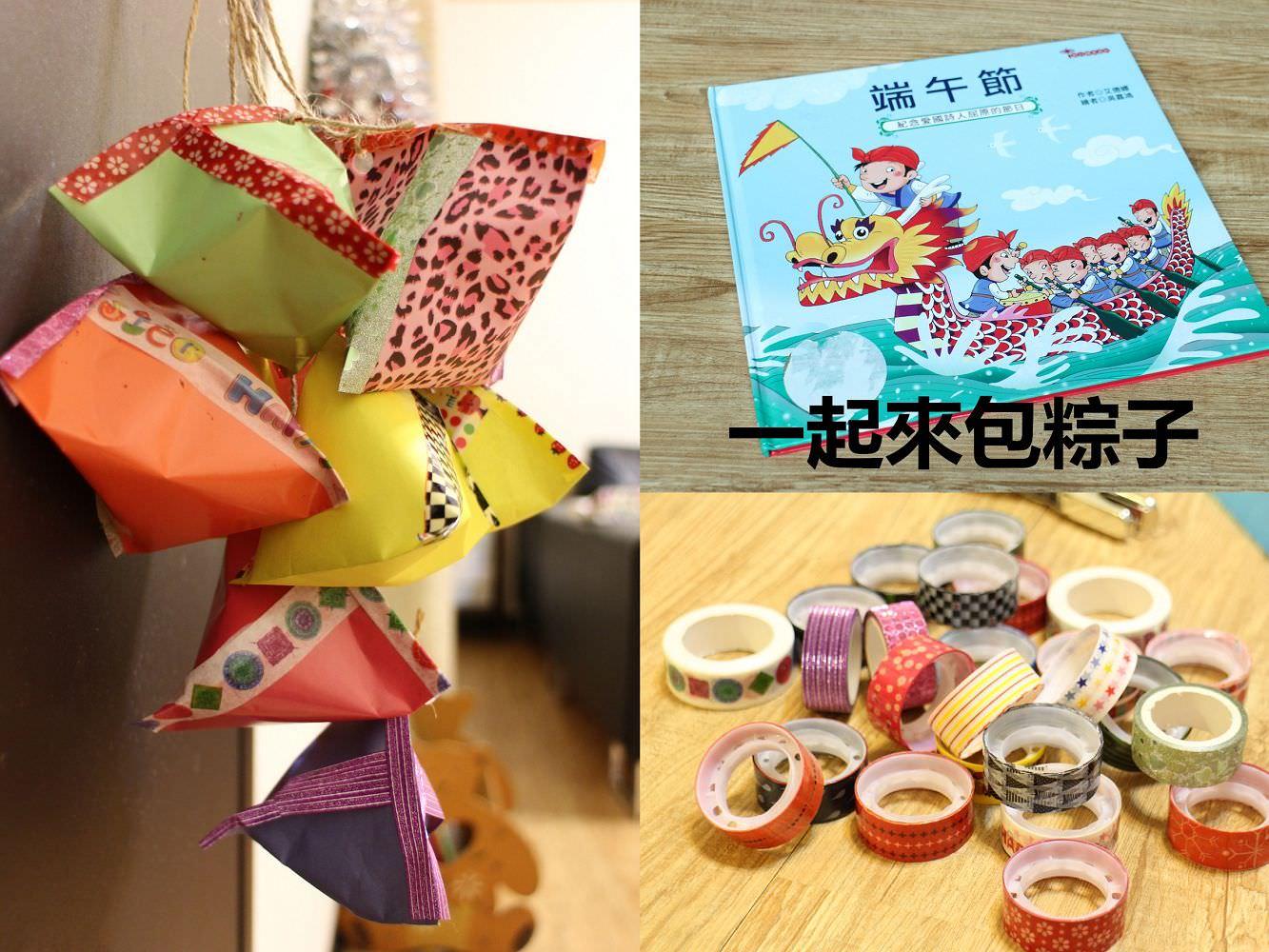 繪本︱主題書單︱端午節︱DIY粽子:聽完故事再一起來做粽子吧
